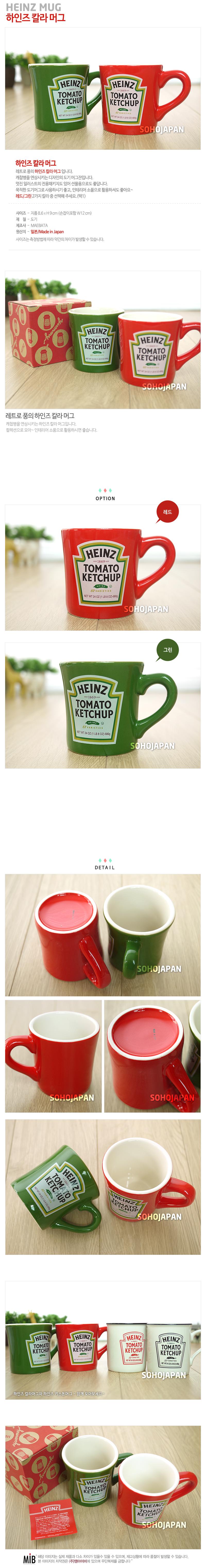 하인즈 칼라 머그 - 썸몰, 22,705원, 머그컵, 커플머그